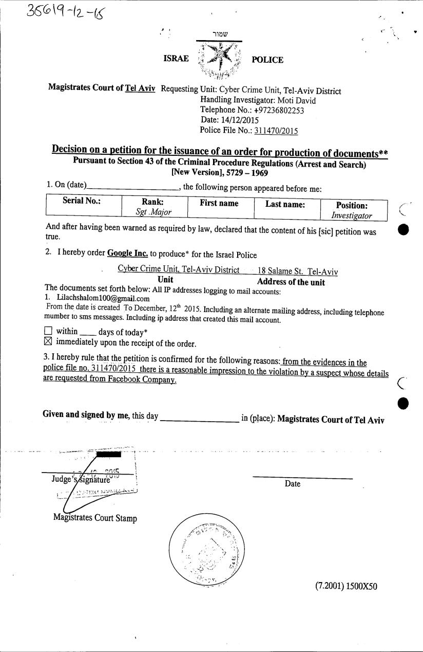 צו המצאת מסמכים ירון גת