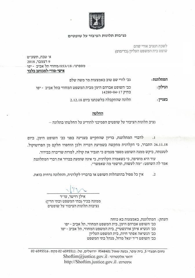 החלטת הנציבות תלונה נגד הימן - 853-18