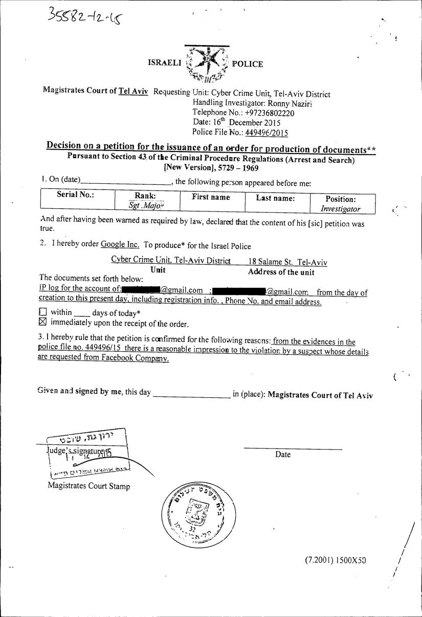 צו המצאת מסמכים ירון גת מושחר שמות
