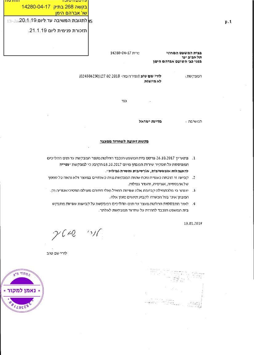20190113_0003_st_court_d-page-001