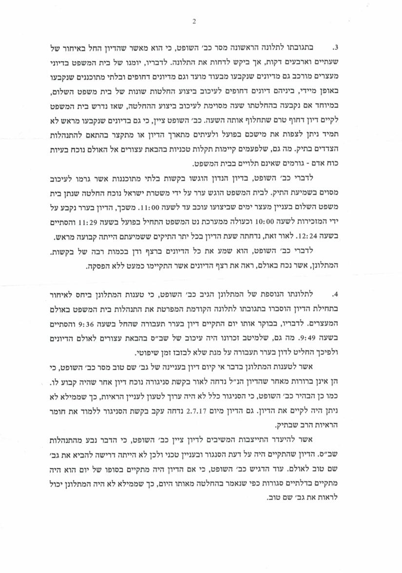 החלטת הנציב תלונה נגד שופט אברהם הימן_page-0002