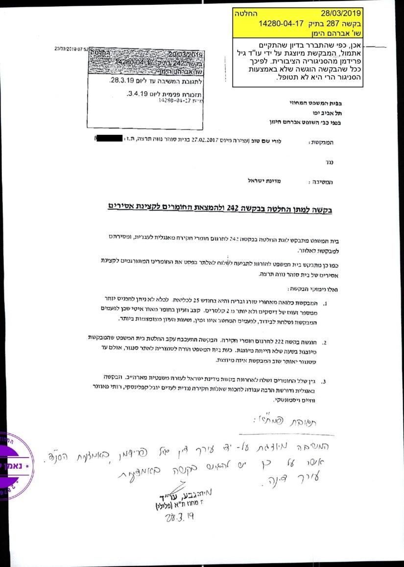 דחיית בקשה 242 לתרגום חומרי חקירה_page-0001