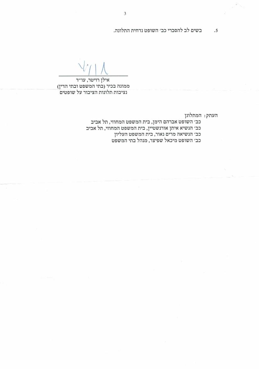 החלטת הנציב תלונה נגד שופט אברהם הימן_page-0003