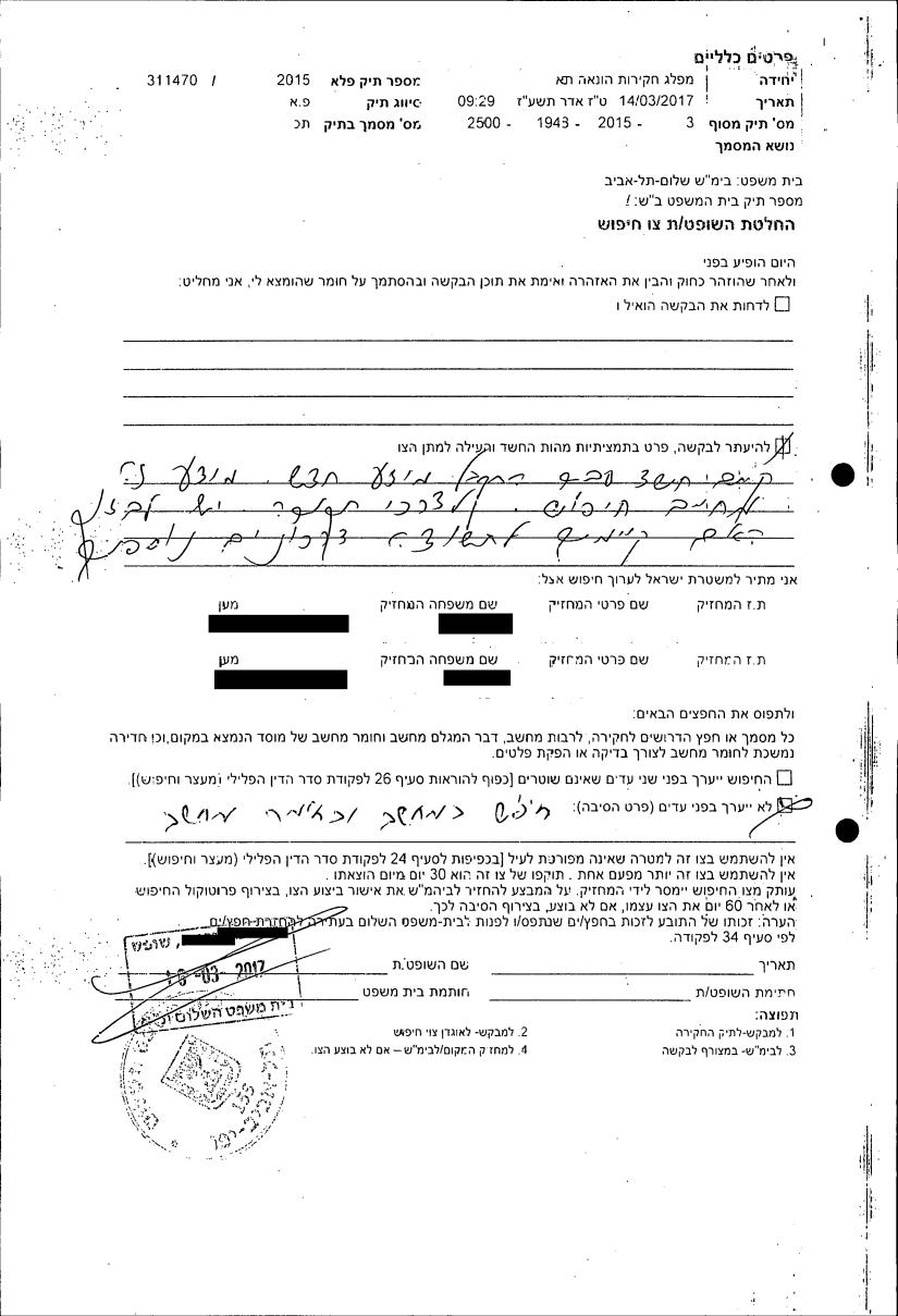 דוגמא צו חיפוש לקוי מסארווה מרץ 2017
