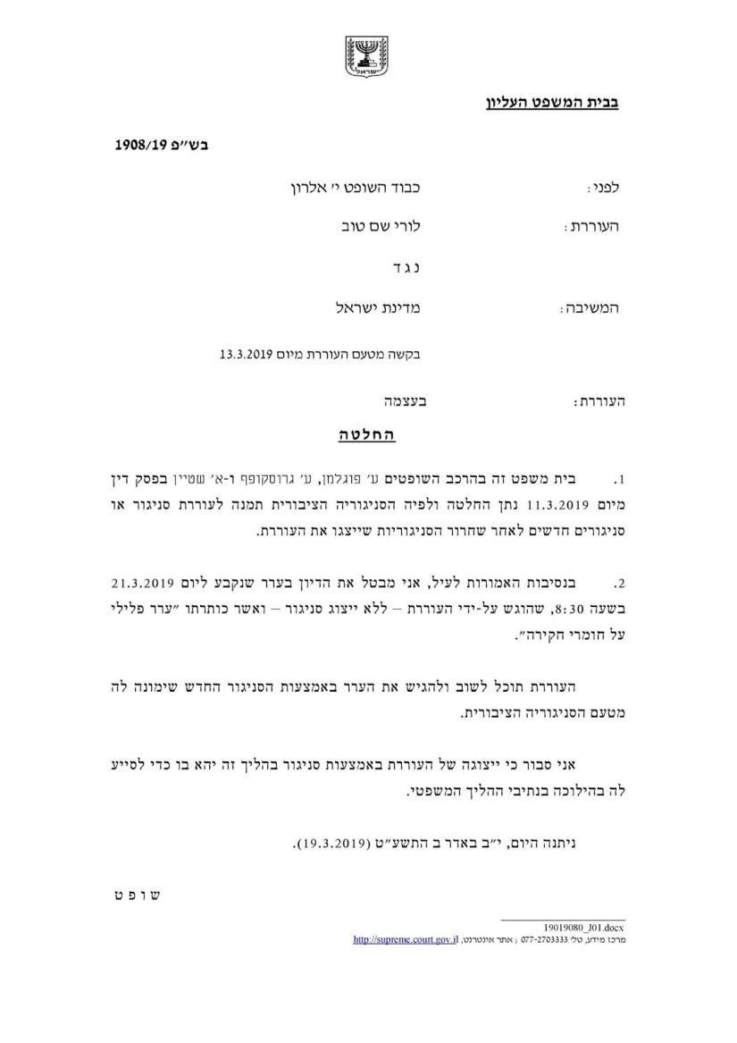 החלטת השופט אלרון בשפ 1908-19 מיום 19.03.2019