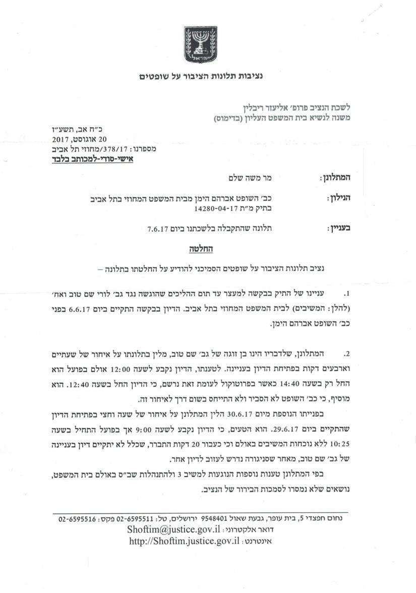החלטת הנציב תלונה נגד שופט אברהם הימן_page-0001